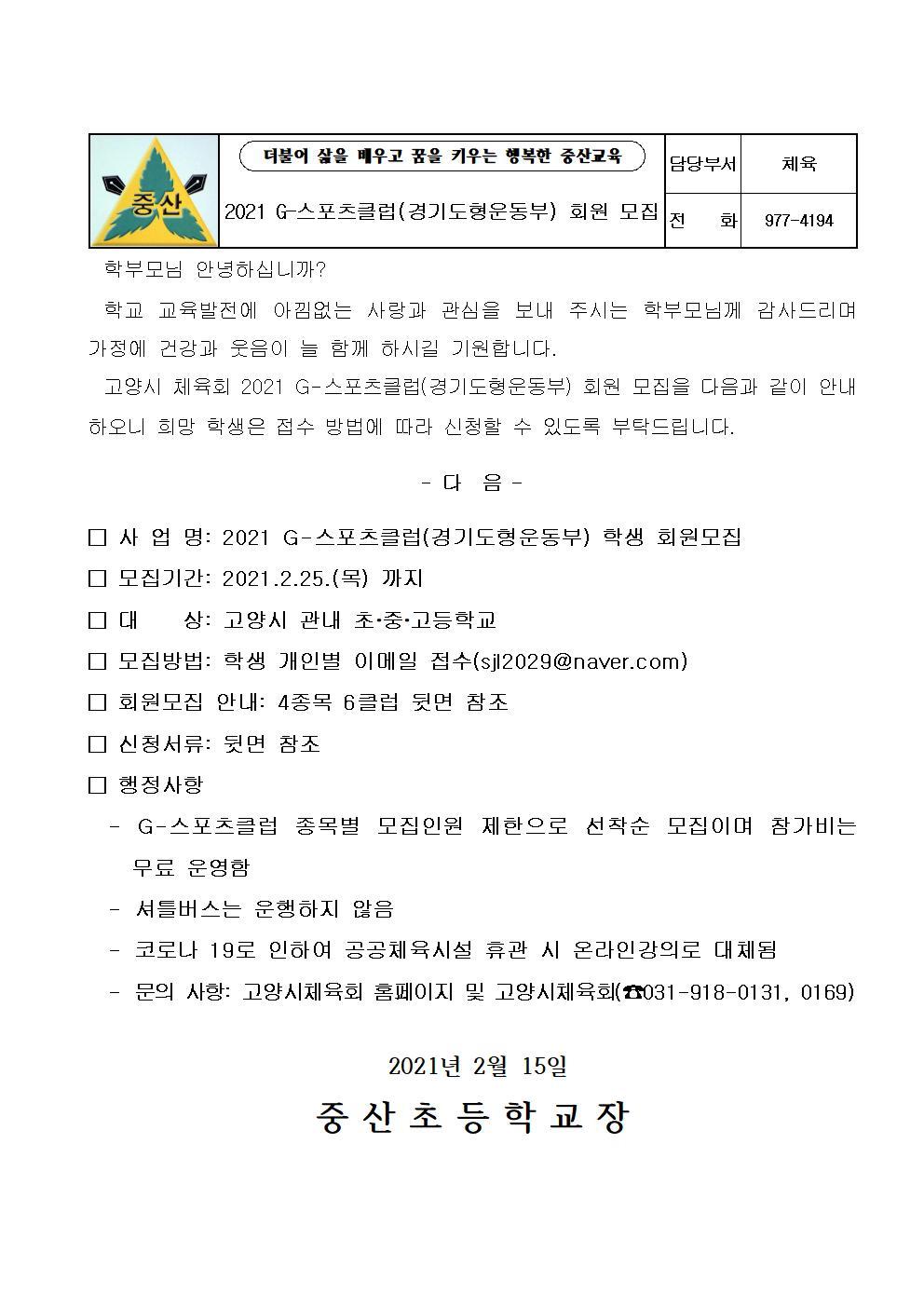 [일반] 2021 G-스포츠클럽(경기도형운동부) 회원 모집의 첨부이미지 1